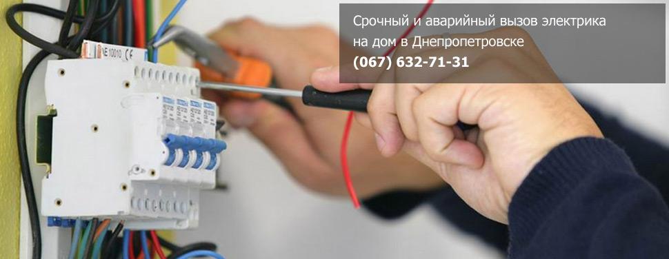 Быстро и профессионально проведем любой электромонтаж, замена проводки и вышедших из строя автоматов.