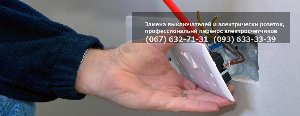 Замена электророзеток и подключение любых электрических приборов с проведением дополнительной проводки.